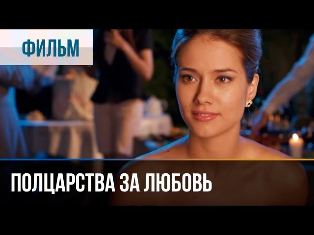 ▶️ Полцарства за любовь Мелодрама Фильмы и сериалы Русские мелодрамы