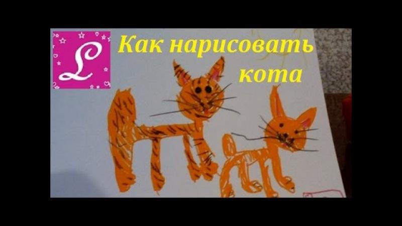 Как нарисовать кота и котенка Уроки рисования для детей