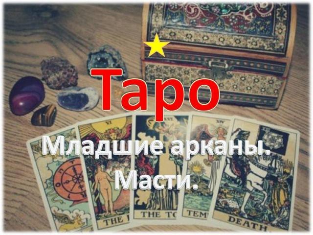 Секреты Таро для новичков Младшие арканы Масти КУБКИ МЕЧИ ЖЕЗЛЫ ПЕНТАКЛИ в ТАРО