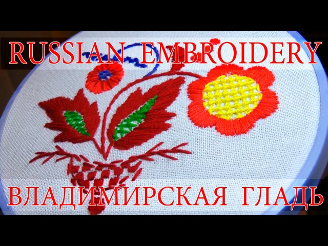 Embroidery RUSSIAN EMBROIDERY Вышивка ВЛАДИМИРСКАЯ ГЛАДЬ