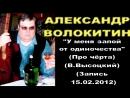 Александр Волокитин У меня запой от одиночества Про чёрта В Высоцкий Запись 15 02 2012