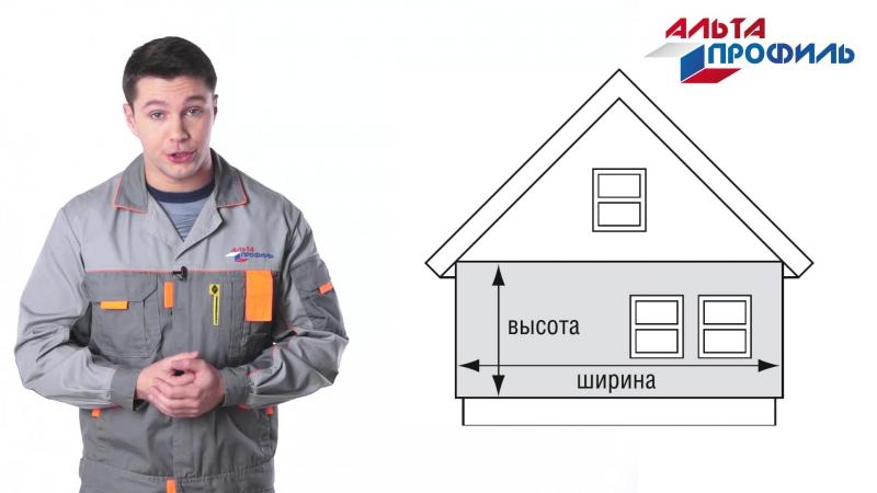 Как правильно расчитать сайдинг для облицовки Вашего дома
