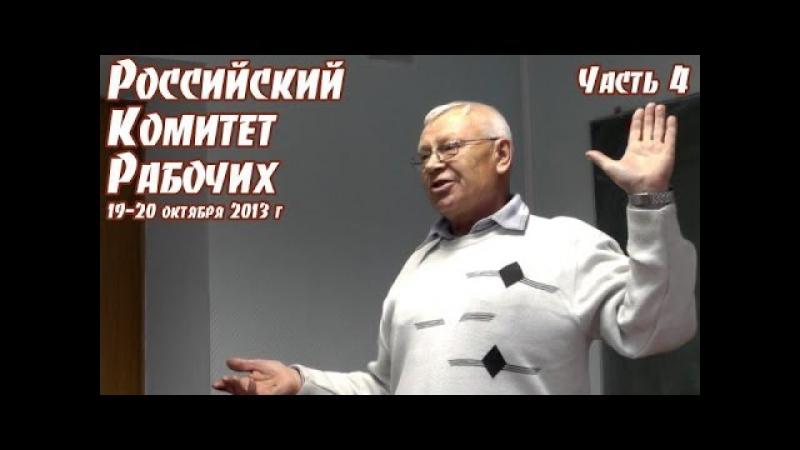 Российский комитет рабочих (19.10.2013). Часть 4