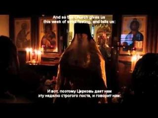 Отец Иоаким Парр. Проповедь в Прощеное Воскресение.