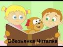 ОБЕЗЬЯНКА ЧИТАЛКА ЧАСТЬ 4-5 / Карточки Домана
