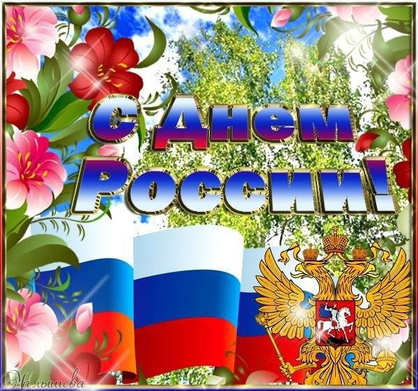 Открытки с днем россии открытки с днем