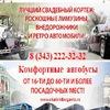 Такси Екатеринбургавто Екатеринбург 2223232