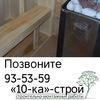 Строительство бань веранд беседок Томск