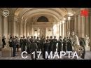 Официальный трейлер фильма «Франкофония»