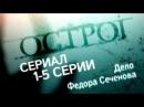 Острог Дело Федора Сеченова Сериал 1 5 серии