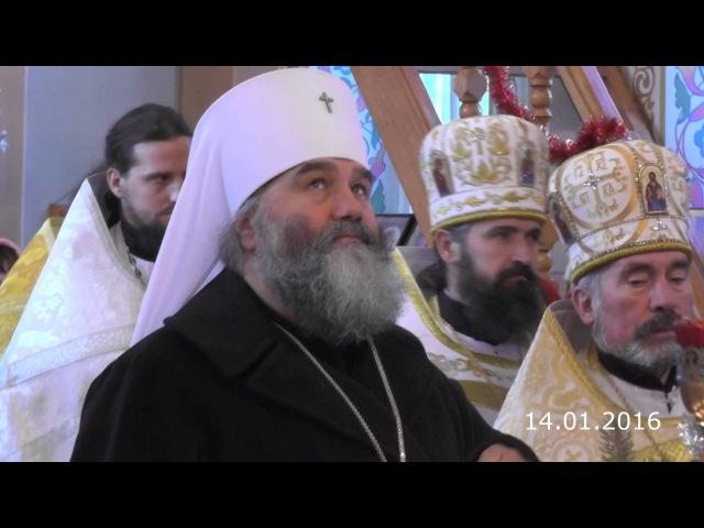 Архієрейське богослужіння на свято Обрізання Господнє, Нового Року і Святителя Василя Великого с Вис