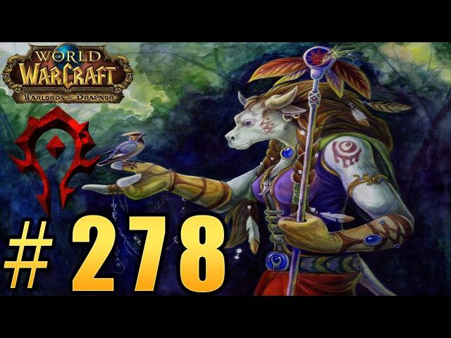 World of Warcraft: Warlords of Draenor - Азжол - Неруб Нексус 278