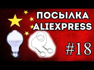 Распаковка #18 посылка aliexpress: LED лампы с PIR и походная пила из Китая.