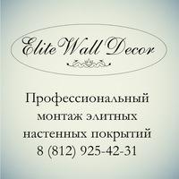 ПоклейкаОбоев