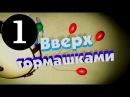 Вверх тормашками 1 серия из 4 (02.05.2013) Комедия сериал