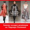 Конкурс дизайнеров имени Надежды Ламановой