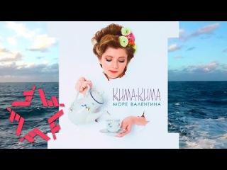 КИМАКИМА - Море Валентина (Audio)