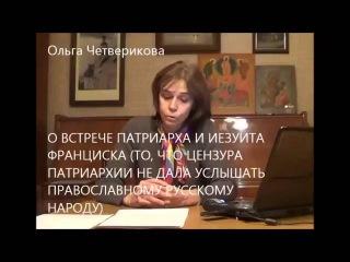 О ВСТРЕЧЕ ПАТРИАРХА И ИЕЗУИТА ФРАНЦИСКА - Ольга Четверикова