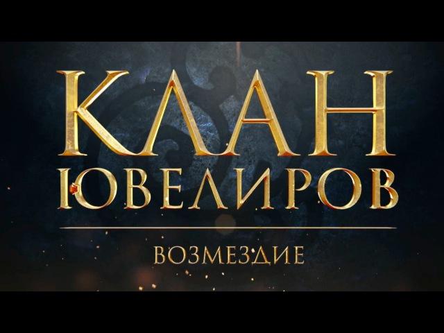 Клан Ювелиров Возмездие 89 серия