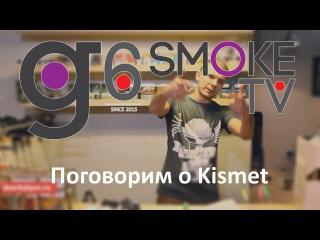 Kismet - новый и достойный продукт.