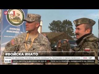 В Минобороны Германии призвали Россию сообщать о своих войсках