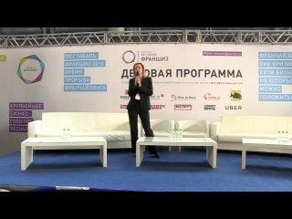 Екатерина Арония | Фестиваль Франшиз 2016
