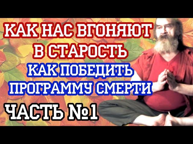 А Г Купцов Как нас вгоняют в старость Часть 1 Как победить программу Старости и Смерти