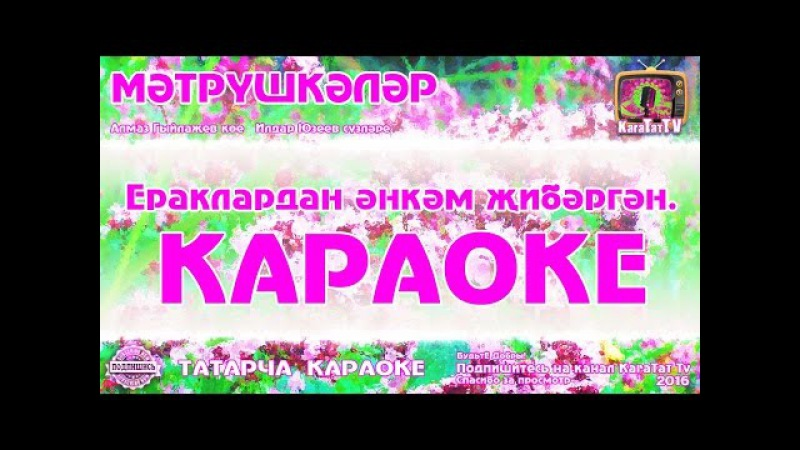 Караоке Мәтрүшкәләр Татарча жыр Татарская песня Мэтрушкэлэр KaraTatTv