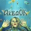 АкваОК - Клуб любителей аквариумистики