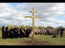 В память о святом Зосиме Верховском установлен поклонный крест