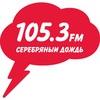 Серебряный Дождь Вологда 105,3 FM