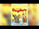Дагобер 1984 Le bon roi Dagobert