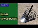 Веерная картофелекопалка для минитрактора, мотоблока. Обзор копалки