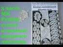 3 ЧАСТЬ МК Разбор схемы и вязание ажурного листочка/ Уроки Ирландского кружева Котельниковой Натальи
