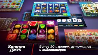Игровые автоматы джек капитан играть в интернет казино отзывы