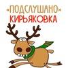 Подслушано | Кирьяковка