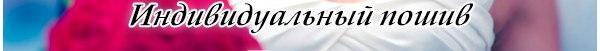 bride-in-style.com.ua/tablica-razmerov