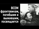 Журавли Я Френкель Р Гамзатов Всем фронтовикам посвящается Исполняет Ариша Данилова