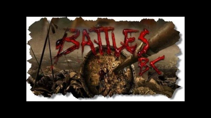 Величайшие сражения древности 7 Рамзес Грозные колесницы