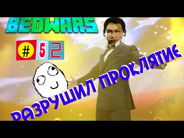 РАЗРУШИЛ ПРОКЛЯТИЕ КАРТЫ МАСТЕРБ - Bed Wars 52