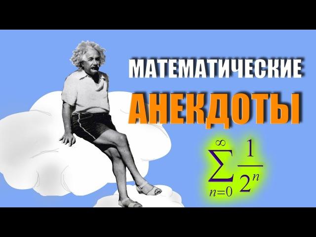 112 Математические анекдоты с комментариями и без