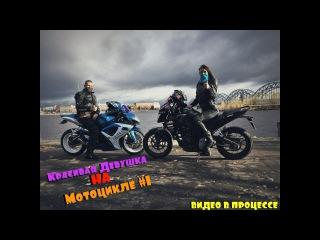 Красивая Девушка на Мотоцикле Видео в Процессе #1