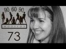 Сериал МОДЕЛИ 90-60-90 (с участием Натальи Орейро) 73 серия