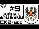 ВОЙНА С КАРОЛИНГСКОЙ ИМПЕРИЕЙ Пруссы 9 CK2 Crusader Kings II