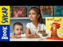 Как говорят животные, читает для самых маленьких Дария Скоморощенко