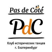 """Логотип Клуб исторических танцев """"Pas de c t """" (Екб)"""