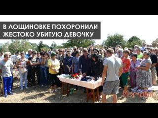 В Лощиновке похоронили жестоко убитую девочку