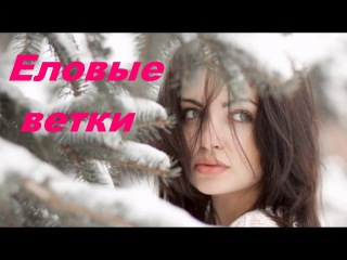 Еловые ветки ~ Ольга Климентьева