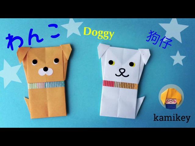 折り紙1枚で作る犬★わんこ Origami Doggy 狗仔 カミキィ kamikey