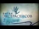 БИТВА ЭКСТРАСЕНСОВ 17 СЕЗОН 15 ВЫПУСК ОТ 10 12 2016 СМОТРЕТЬ НОВОСТИ ШОУ НА ТНТ